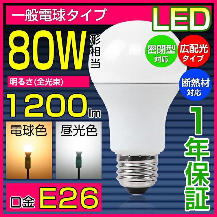 【あす楽】LED電球 E26口金 80W形相当 電球色 昼光色 光の広がるタイプ 密閉型器具対応 A60 一般電球 e26 80w相当 led 照明器具 led照明 長寿命 LED