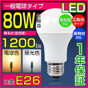 あす楽【期間限定】LED電球 E26 80W形相当 密閉型器具対応 光の広がるタイプ 一般電球 電球色 昼光色 12W 1200LM e26 …