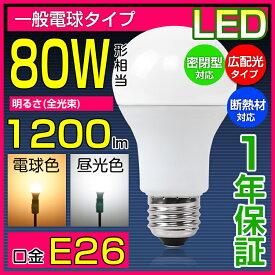 LED電球 E26 80W 電球色 昼光色 光の広がるタイプ 密閉型器具対応 A60 E26口金 80W形相当 一般電球 e26 80w相当 led 照明器具 led照明 長寿命 LED照明 長寿命 省エネ 節電【1年保証】