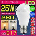 LED電球 E17 25W形相当 ミニクリプトン 小形電球タイプ 電球色 昼白色 led 電球 LED照明 ミニクリX 密閉器具対応 断熱材施工器具対応 LED...
