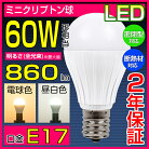 LED電球50W型相当密閉器具対応断熱材施工器具対応ミニクリプトン形E17