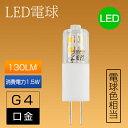 LED電球 G4口金 2835 スポットライト ledシリコンライト ledランプビーズ ハロゲン 10W形 1.5W 130LM 電球色3000K 12V…