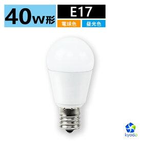 LED電球 e17 40W ミニクリプトン 電球色 昼光色 40W相当 密閉器具対応 断熱材施工器具対応 小型電球タイプ led LED照明 長寿命 省エネ 節電【一年保証】