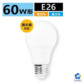 LED電球 E26 60W相当 調光器対応 密閉器具対応 電球色 昼光色 800lm 口金E26 広配光 26mm 9w 一般電球 LEDライト LED照明 照明器具 省エネ 長寿命 最安挑戦【一年保証】