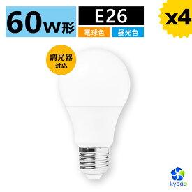【4個セット】LED電球 E26 60W相当 調光器対応 密閉器具対応 電球色 昼光色 800lm 口金E26 広配光 26mm 9w 一般電球 LEDライト LED照明 照明器具 省エネ 長寿命【一年保証】
