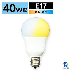 LED電球 E17 調光調色 40W相当 リモコン対応 5W 無段階調光 調色 昼光色 電球色 LED 5w 無線式リモコン操作 シーリングライト 遠隔操作 照明器具 led照明 一般電球 led照明【リモコン別売り】