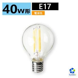 LED電球 E17 LEDミニクリプトン ミニボール形 40W形相当 フィラメント型 クリアタイプ 演出 装飾タイプ 全方向タイプ LEDクリア電球 G45 クリア電球 小形電球形