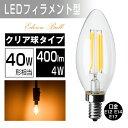 LED電球 シャンデリア球 フィラメント型 クリアタイプ led E12 E14 E17 口金 40W相当 LEDシャンデリア 電球色 2700K …