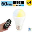 【4個セット】LED電球 e26 60W 調光調色 リモコン付き リモコンLED電球 60W相当 昼白色 昼光色 電球色 リモコン操作 …