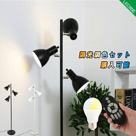 フロアライト スタンドライト 調光調色電球 3灯 E26 LED電球付き スポットライト フロアスタンド 電気スタンド 黒 白 照明器具 間接照明 リビング 組立式 北欧 おしゃれ スタンド照明 インテリアライト 多角度 自由自在 寝室 ベッドライト