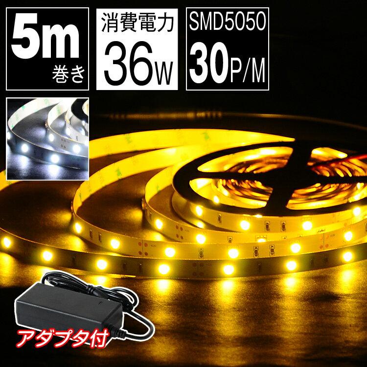 LEDテープ 5m 100V 電球色 昼光色 白 LEDストリップライト 天井 間接照明 看板 棚下 ショーケース 照明 足元灯 バーライト LED テープライト