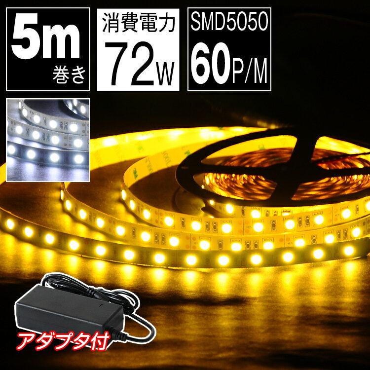 LEDテープ ライト 5m 100V 電球色 昼光色 白 LEDストリップライト 天井 間接照明 看板 棚下 ショーケース 照明 足元灯 バーライト LED DIY自作