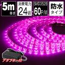 LEDテープ ピンク 5m 防水 100V 間接照明 看板 棚下 LED テープライト