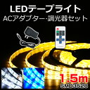 LEDテープライト 防滴 1.5M アダプター Mini調光器 SMD3528 電球色 昼光色 青 間接照明 正面発光 看板 棚下照明 LED…