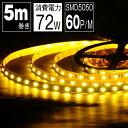 LEDテープライト 5m 電球色 LEDテープ SMD5050 正面発光 間接照明 看板照明 陳列照明 足元灯 棚下照明 バーライト DIY…