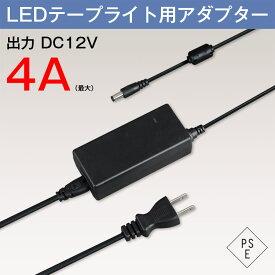 テープライト電源 LEDテープライト 用 アダプター 12V 4A 48W(MAX)
