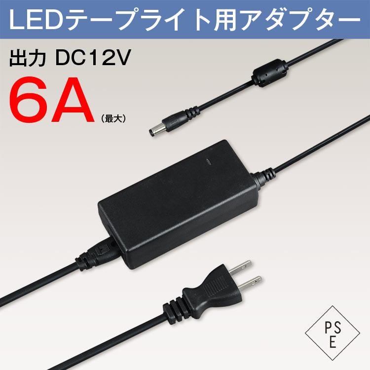 テープライト電源 LEDテープライト 用 アダプター 12V 6A 72W(MAX)
