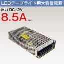 スイッチング電源 大容量電源 LEDテープライト 用 アダプター 12V 8.5A 100W(MAX)