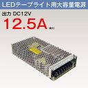 スイッチング電源 大容量電源 LEDテープライト 用 アダプター 12V 12.5A 150W(MAX)