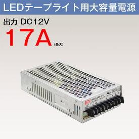 スイッチング電源 大容量電源 LEDテープライト 用 アダプター 12V 17A 200W(MAX)