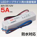 アダプター 12V 5A 60W(MAX) 防水対応 LEDテープライトに接続し電源を供給するアダプタですテープライト電源 LEDテープライト用