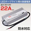 アダプター 12V 22A 264W(MAX) 防水対応 LEDテープライトに接続し電源を供給するアダプタですテープライト電源 LEDテープライト用