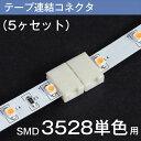 【5ヶセット】LEDテープライト 単色 用SMD3528(2pin) 連結コネクター 半田付け不要!【テープ連結コネクタ】