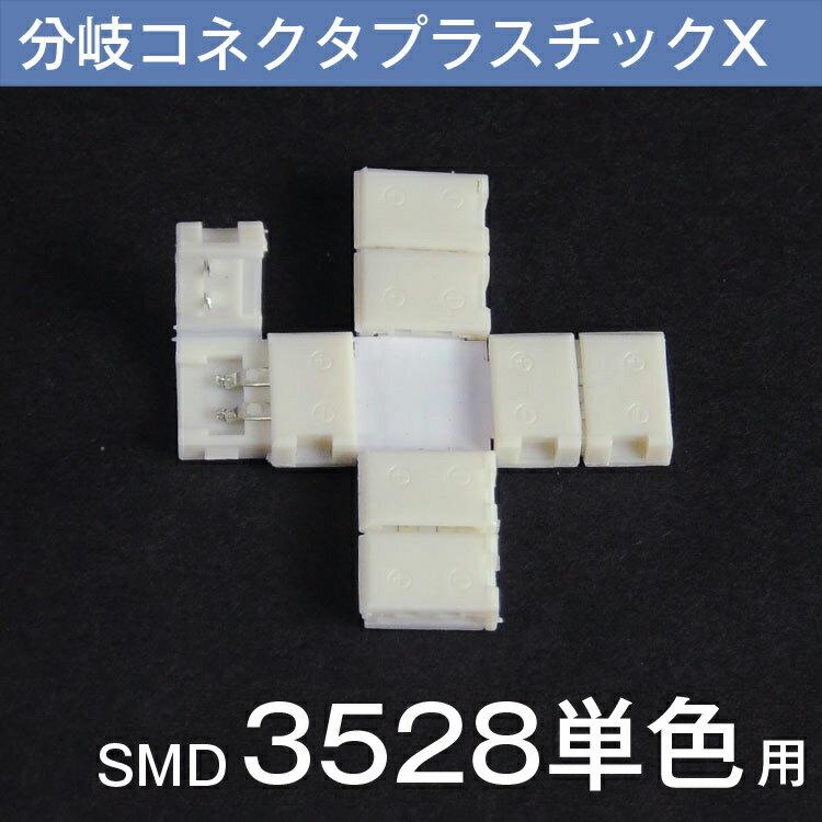 LEDテープライト 単色 用SMD3528(2pin) 連結コネクター X型 半田付け不要!【分岐コネクタ】