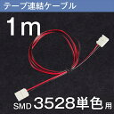 LEDテープライト 単色 用SMD3528 延長コネクター(2Pin用)1m 半田付け不要!【LEDテープライトのレイアウト用延長ケーブル】