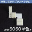 LEDテープライト 単色 用SMD5050(2pin) 連結コネクター L型 半田付け不要!【分岐コネクタ】