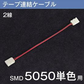 LEDテープライト 単色 用SMD5050 延長コネクター(2Pin用)18cm 半田付け不要!【LEDテープライトのレイアウト用延長ケーブル】