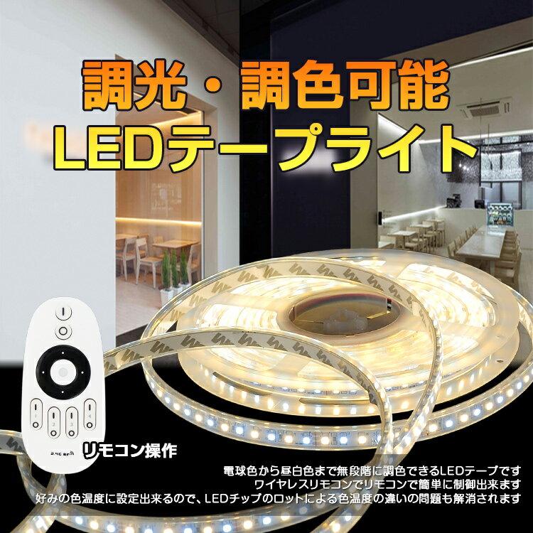 LEDテープライト LEDテープ 5m 防水 調色可能 調光可能 リモコン操作 100V wifi 2.4g ダプター SMD3528 LEDテープ イルミネーション 正面発光 間接照明 led LEDイルミネーション