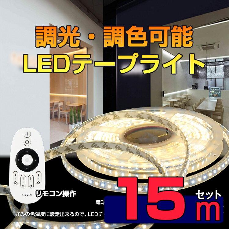 LEDテープライト LED テープ 15m 防水 調色可能 調光可能 リモコン操作 100V wifi 2.4g ダプター SMD3528 LEDテープライト 正面発光 間接照明 led