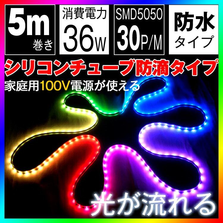 LEDテープライト 5m 光が流れる RGB 防水 150leds リモコン操作 SMD5050 LEDテープ 記憶型 間接照明 led