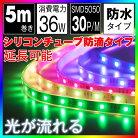 マジックLEDテープライト5m光が流れるRGB最大200M延長可能防水加工150ledsリモコン操作SMD5050LEDテープ間接照明led2万円以上送料無料