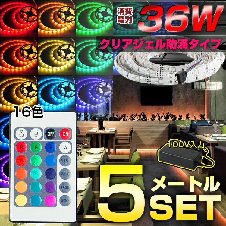 LEDテープ 5m RGB 防水 調光 調色 リモコン操作 マルチカラー LED 間接照明 看板照明 棚下照明 LEDテープライト LED