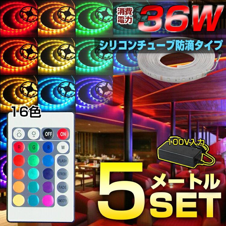 LEDテープ 5m 防水 RGB マルチカラー リモコン操作 100V アダプター SMD5050 LEDテープライト 正面発光 LED 間接照明 看板照明