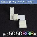 LEDテープライト RGB 用SMD5050(4pin) 連結コネクター L型 半田付け不要!【分岐コネクタ】