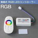 wifi RGB LEDコントローラー