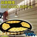 LED 間接照明 カウンター 天井埋込 カーテンbox 間接box LED照明 LEDユニット LEDライン LEDテープライト LEDテープ 5m 100V ...