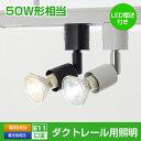 ダクトレール スポットライト E11【LED電球付き】50W相当 ハロゲンランプ 天井照明 ライティングレール ライトレール …