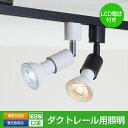 ダクトレール スポットライト E26【LED電球付き】シーリングライト 40W相当 ハロゲンランプ 天井照明 ライティングレ…