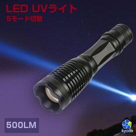LED懐中電灯 紫外線ライト ブラックライトUVライト 5段階モード 500LM 395nm超高輝度 焦点距離調節可 停電 防災 防犯 防滴 汚れ対策 偽札対策 蛍光剤残留確認 鉱物鑑定