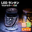 LEDランタン 電池式 RGB 間接照明 LED ランプ 懐中電灯 アンティーク プレゼント 贈り物