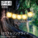 ストリングライト LED電球付き クリスマス 5.5M 連結可能 E17ソケット10個 12個 イルミネーション 電球色 結婚式 誕生…