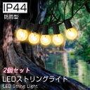 【2個セット】ストリングライト LED電球付き クリスマス 5.5M 連結可能 E17ソケット10個 12個 2700k イルミネーション…