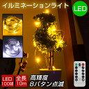 イルミネーションライト LED クリスマスツリー 高輝度 クリスマス飾りLEDイルミネーション LEDライト 電池式 100球 10…