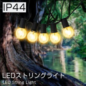 ストリングライト LED電球付き クリスマス 5.5M 連結可能 E17ソケット10個 12個 イルミネーション 電球色 結婚式 誕生日 パーティー 照明 電球タイプ ライト 吊り下げライト 装飾 電飾 イベント 店舗