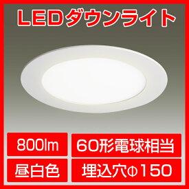 LEDダウンライト 昼白色 60w形電球相当 埋込穴径φ150mm 埋込高20mm 天井 照明器具 拡散 インテリア 埋込 廊下 通路