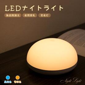 【送料無料】ナイトライト 常夜灯 タッチ式 USB充電式 ベッドライト 小型 授乳ライト ベッドサイドランプ 卓上ライト 間接照明 丸型 調光調色可 メモリ機能付き ベッドランプ 防災対策 停電対策